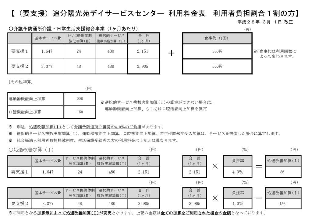 04_01_追分陽光苑デイサービスセンター(1割負担)-001